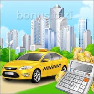 Тарифы такси в Москве