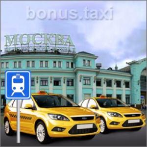 Такси на Белорусский вокзал