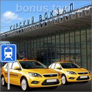 такси на Курский вокзал