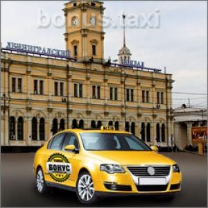 такси на Ленинградский вокзал