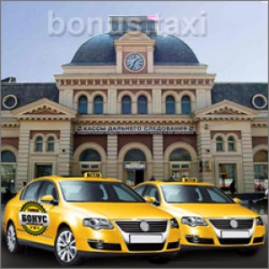 такси на Павелецкий вокзал